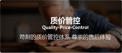 质价管控,苛刻的质价管控体系,尊崇的售后体验